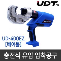 UDT UD-400EZ 베어툴 충전식 유압 압착기