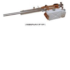 [휴대용]연막 소독기 BF-150P