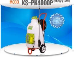 광성 충전식 분무기 KS-PK4000P