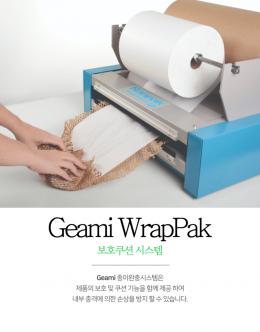 GEAMI 종이완충포장시스템 (종이 뽁뽁이) , 종이완충 포장
