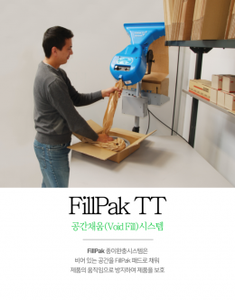 공간채움시스템, 친환경종이완충재, 종이포장, Fillpak