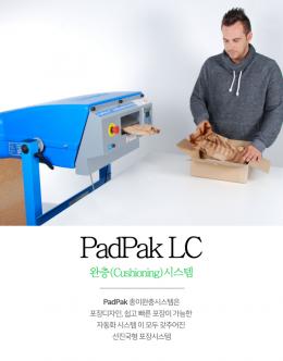 종이포장재,종이완충재,종이완충제,패드팩,종이완충포장시스템