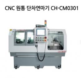 CNC 원통 연마기동영상 단차연마기