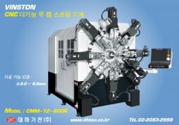 CNC 다기능 무 캠 스프링 기계, 스프링, 스프링기계, cnc스프링기계, cnc스프링