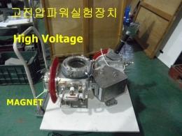 고전압파워실험장치  High Voltage 제품연구.실험용