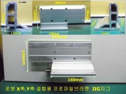 로봇 X축.Y축 결합용 프로파일브라켓  JIG지그 (메카피온 X축 MS126 Y축MS092 결합용)