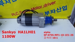 Sankyo  HA1LH01 1100w서보모터+ 알파감속기 aipha SP 075S-MF1-10-1E1-2S 감속비 10:1