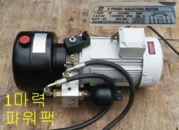 신강 1마력 파워팩.유압유니트 0.75KW 6P 220/380V
