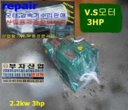 동양 3마력 VS모터 2.2kw 3HP /V.S 3마력