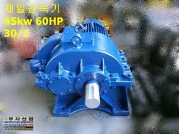 제일45kw 60hp 4P 감속비율30/1 기어드모터/감속기 /60마력 30/1 모터