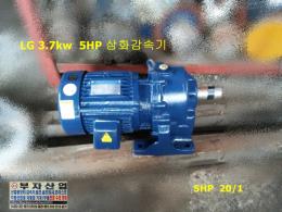 삼화 3.7kw 5마력 감속비율20/1 기어드모터/감속기 SGM
