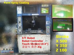 DALIN 5축 로보트(로봇)  OMEGA Paint Spray Coating Robot(제작:다린산업) 시운전가능!!