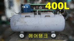 400리터 에어탱크 / 보조탱크