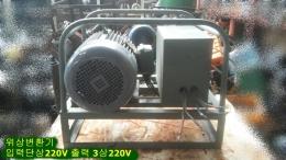 위상변환기 입력단상220 출력 3상220V (15KVA)
