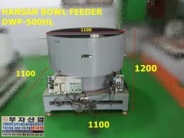 DWP-500HL  한산 HANSAN BOWL FEEDER 볼피더.파츠피더/파츠피다