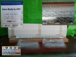 SIB3-700RD  선재하이테크 SUNJE Aero-Body Ion Bar SIB3-RD Series는 저전압 입력방식