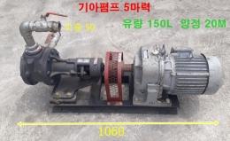 기어펌프(Gear Pump) 5마력
