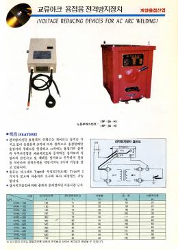 교류아크 용접용 전격방지장치, 용접기