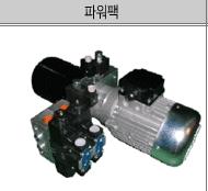 AC파워팩,유압식코너 샤링기 용