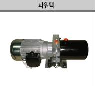 AC파워팩,압축기 용