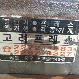 샤링기 소형 지관 섬유 기타