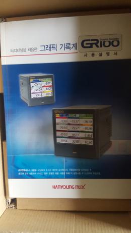 기록계 디지털