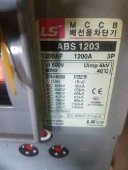엘에스  4P1200A  CKEKSRL 차단기,  중고차단기