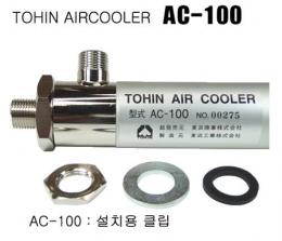 토힌에어쿨러 AC-100, 냉각노즐