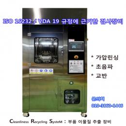 청정도시험장비 / 청정도검사 / 청정도시험 *