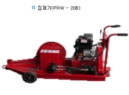 집재기 (PRW-20B)