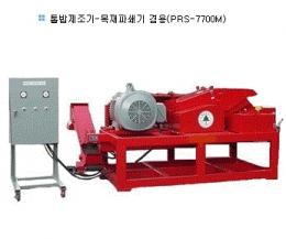 톱밥제조기-목재파쇄기 겸용, 우드칩제조기(PRS-7700M)