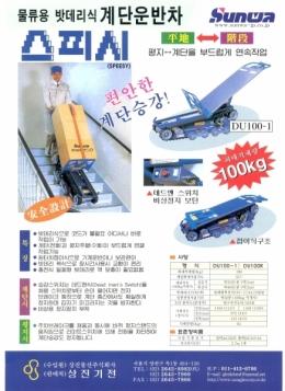 전동 계단 운반차(SPEESY)/계단운반기계