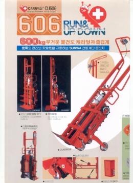 전동 계단 운반차 (CARRY-up)/계단운반차/계단운반기/계단운반기계/계단운반카트/계단운반카