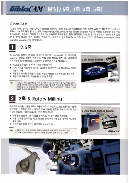 2D / 3D 밀링용 깁스캠 (GIBBS CAM)