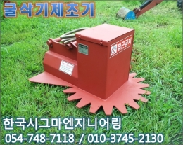 굴삭기제초기/굴삭기용제초기/굴삭기부착형제초기/굴삭기부착용집게제초기