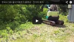 [동영상] 잔가지제거 작업 - 굴삭기제초기/굴삭기용제초기/굴삭기부착형제초기