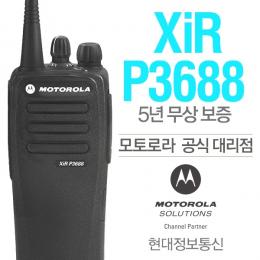 XIR P3688 / 디지털무전기/충전셋트포함