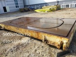 중고 정반,주물정반,조방,용접조방,주철정반,정밀조방,기계정반,작업정반(5x2.5m)