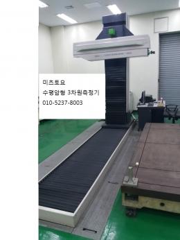 자동 대형 3차원측정기,레이아웃머신,수평암형 삼차원측정기