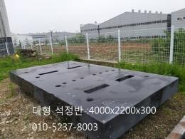 중고 대형석정반,석정반,정반,조방,평탄도 측정,정밀측정용 석정반