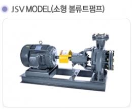 펌프, 소형펌프, 소형 볼류트펌프
