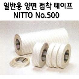 NITTO 양면테이프, 부직포 양면테이프, 모델명 다양