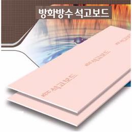 방화방수 석고보드 12.5*600*1800