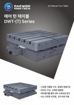 (주)대원하이테크 DWT(T)-Series 턴테이블, 에어턴테이블,CNC,CNC선반, 머시닝센터