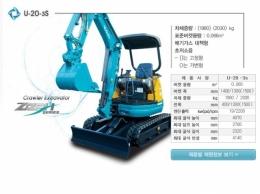 구보다u20-3s(2톤) 새제품 급판매합니다