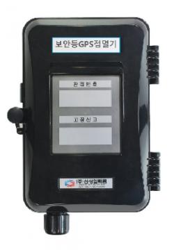 GPS보안등점멸기, 보안등점멸기, 보안등, 점멸기,