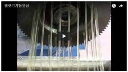 [동영상]  펠릿기계 S150