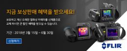 플리어 열화상카메라 보상판매 혜택