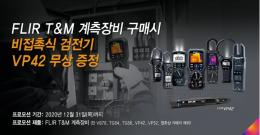 FLIR T&M 계측장비 구매 시 비접촉시 검전기 VP42 무상 증정