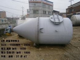 분말계량탱크 4톤